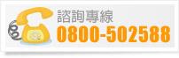 諮詢專線0800-502588