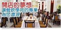 開店的夢想讓餐飲學苑的專業為您實現