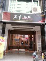 岩葉華夏店開幕嚕